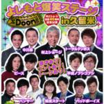 よしもとスペシャルLIVE!「よしもと爆笑ステージ Doon!! in 久留米」