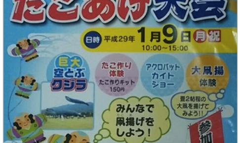 たこ作り体験!久留米ふれあい農業公園「たこあげ大会」開催!