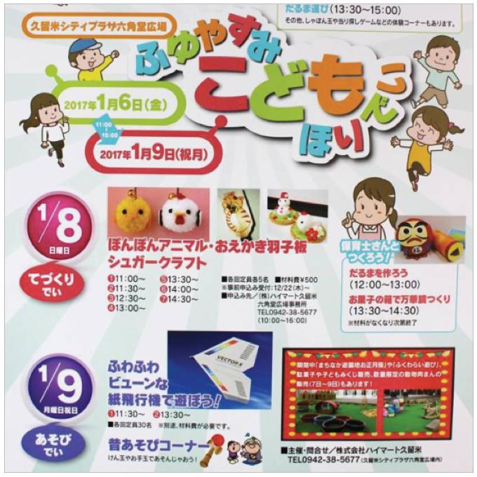 「ふゆやすみ こども ほりでい」久留米シティプラザ六角堂広場にて開催!