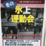 スポガ久留米 ガーデンアイスアリーナ「冬の氷上運動会」開催!
