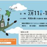 酒は城島!九州最大の酒造びらき「第23回 城島酒蔵びらき」2月11日、12日開催