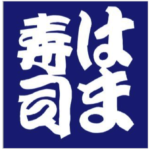 漁場の味自慢!「はま寿司」久留米南町店が2017年1月31日にオープン!