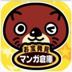「マンガ倉庫」豆津バイパス店が3月中旬にニューオープン!