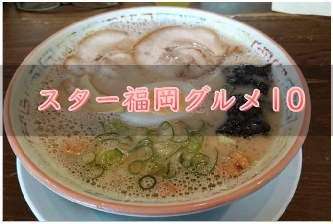 小池百合子が食べた久留米ラーメン!今をときめくスターが愛する福岡グルメを発表「スター福岡グルメ10」