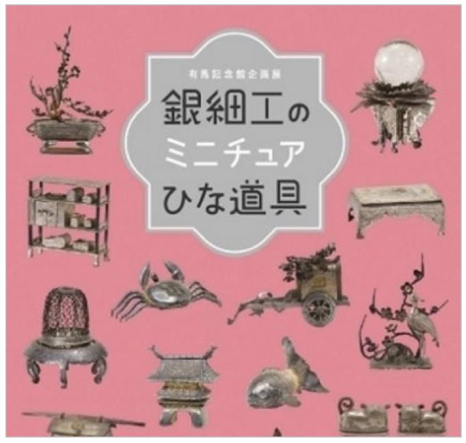 久留米市 有馬記念館 企画展「銀細工のミニチュアひな道具」開催