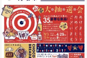 35種類の豪華景品が当たる!新春大抽選会!「くるめ日曜市」1月29日開催