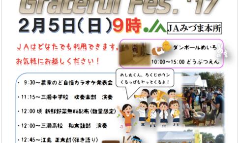 JAみづま主催!「グレイトフル・フェス」新鮮野菜無料配布などイベント盛り沢山!2月5日 開催
