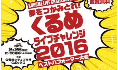 くるめライブチャレンジ2016「ベストパフォーマー大会」夢をかけた熱いステージ!