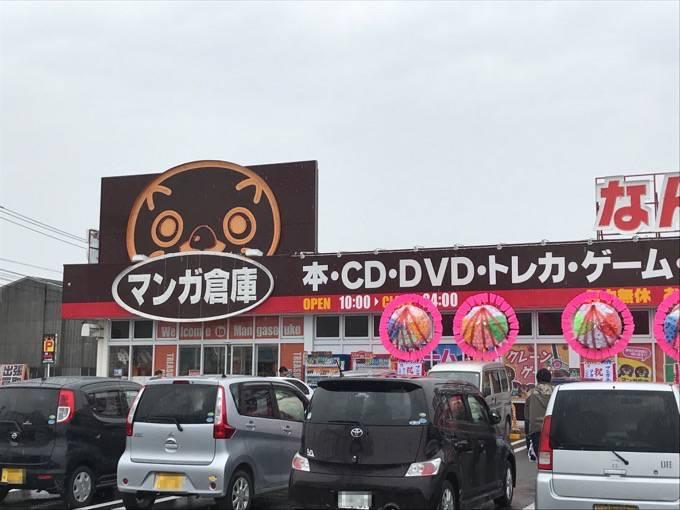 マンガ倉庫 豆津バイパス店