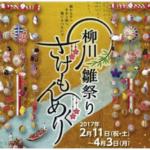 福岡県柳川市の春の風物詩「柳川雛祭り さげもんめぐり」2月11日より開催