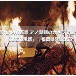 日本三大火祭り「大善寺玉垂宮の鬼夜」防振カメラ「OSMO」と「ドローン4K」で撮った「もうひとつの鬼夜」