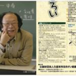 「日本語はおもしろい」金田一 秀穂氏がえーるぴあ久留米に登場!