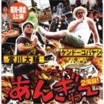 宮川大輔×ケンドーコバヤシ トークライブ「あんぎゃー」朝倉市にて公演