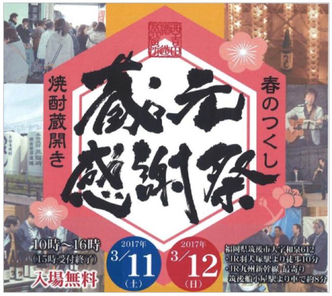西吉田酒造株式会社 筑後の焼酎蔵開き!焼酎、おつまみつきでワンコイン500円で飲み比べ!