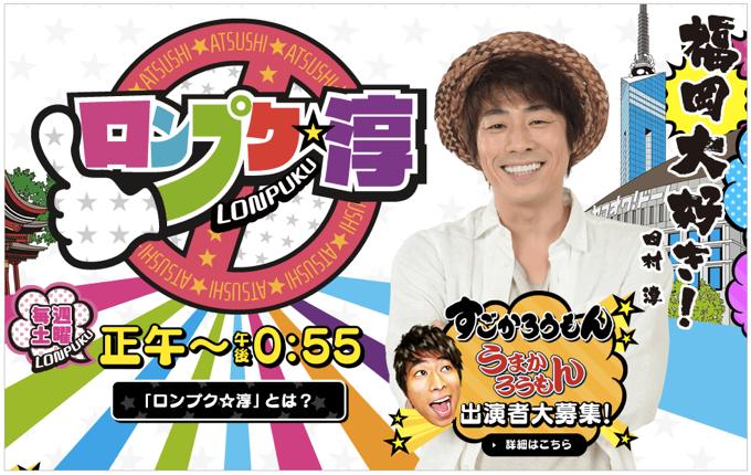 ロンプク☆淳 「勝手に大衆食堂保存会」始動!舞台は久留米市 3月11日放送!
