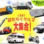 宮ノ陣クリーンセンター環境交流プラザ サンデーリサイクル くるめではたらくクルマ大集合!