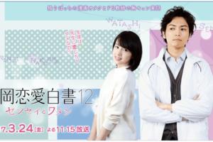 「福岡恋愛白書 12 センセイとワタシ」3月24日放送!舞台は朝倉市!