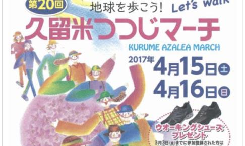 「久留米つつじマーチ」歩く楽しみ20年。大好き筑後路、これからも。4月15日、16日開催