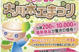 「第8回 春の大川木工まつり」出展200社・10,000点 驚きの価格!