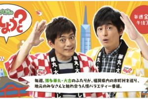 3月24日放送「華丸・大吉のなんしようと?」中川家と久留米市をぶらり!
