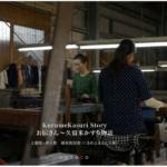 久留米絣の魅力を伝えるべく製作されたショートムービーを公開!主題歌は久留米ふるさと大使 植田真梨恵