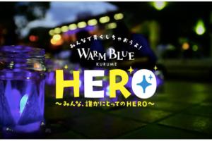 久留米 SORA-IRO広場 Warm Blue Kurume!!「HERO」4月2日開催!