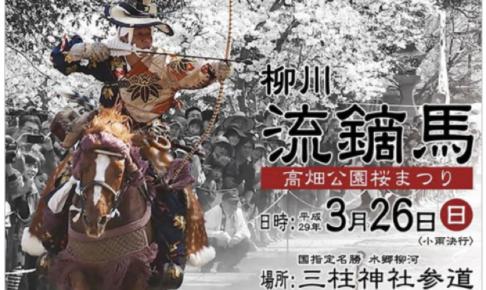 国指定名勝 水郷柳河 三柱神社 高畑公園桜まつり「柳川流鏑馬」