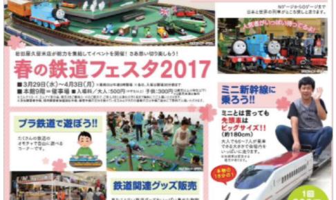 子どもも大人も大興奮!巨大ジオラマが登場「春の鉄道フェスタ2017」