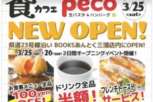 『食カフェ peco』BOOKS あんとく 三潴店内にオープン!