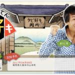 前川清の笑顔まんてんタビ好キ 4月9日放送の舞台が「福岡県久留米市山本町」