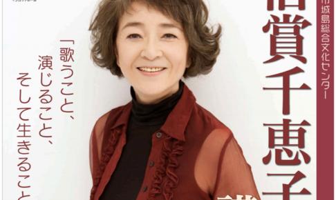 倍賞千恵子氏の講演会 城島総合文化センター 6月24日開催