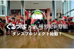 久留米市イメキャラ くるっぱがダンス!?「くるっぱ×九州男児新鮮組」ダンスプロジェクト