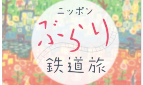 NHK「ニッポンぶらり鉄道旅」伝統工芸の久留米絣、久留米ラーメン満喫!