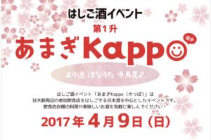 日本酒や美味しい料理を堪能!はしご酒イベント「あまぎkappo(かっぽ)」