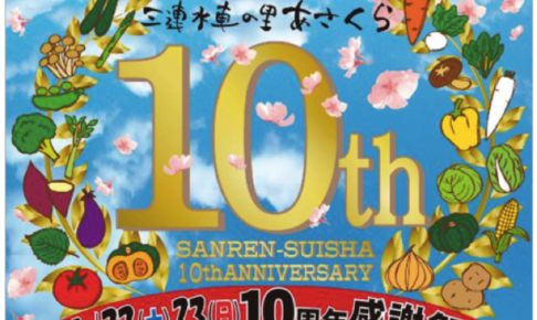 『三連水車の里あさくら』10周年感謝祭 餅まきやバルーン乗船体験!