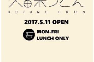 東京都 渋谷に軟らかい麺が特徴の筑後うどん店『久留米うどん』がOPEN!