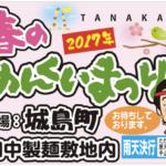 「田中製麺 春のめんくいまつり」開催!冷やしつけらーめんや揚げ麺など美味しい麺を堪能!