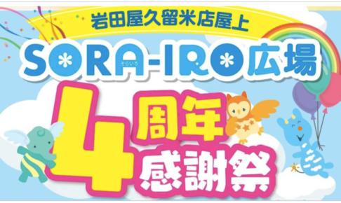 岩田屋久留米店屋上 「SORA-IRO広場 4周年感謝祭」アンパンマンがやってくる!