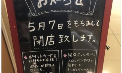 2番めにおいしい焼きたてメロンパンアイス ゆめタウン久留米店 5月7日もって閉店へ