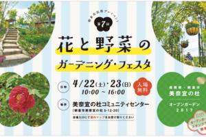 鵜飼いショーやものづくり体験!美奈宜の杜「第7回 花と野菜のガーデニング・フェスタ」
