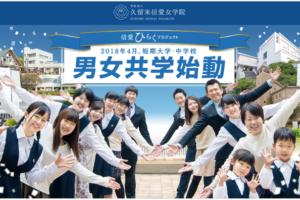 松田聖子さんや吉田羊さんがかつて在籍した「久留米信愛女学院」が男女共学化に