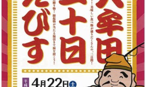 美味しい食べ物盛りだくさんの二日間!66周年「大牟田 二十日えびす」