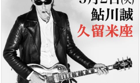 シーナ&ロケッツ 鮎川誠「生誕69年プレミアムライブ」郷・久留米で記念バースディライブを開催!