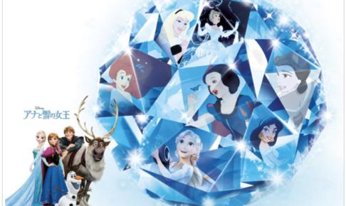 なぜプリンセスたちは幸せになれたのか?「ディズニープリンセスとアナと雪の女王展」