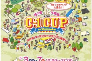 キッチンカーのナンバー1を決める食の祭典 「第6回 C-1 cup in Uminaka」