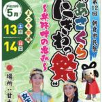 市民の交流を交えながら、市民による手作りの祭り「第12回 朝倉市民祭~あさくらにぎわっ祭~」