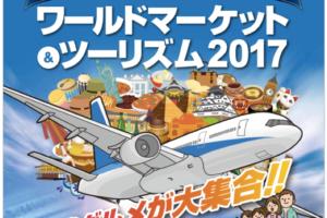 観光グルメが大集合!ビアフェステバルも開催!ワールドマーケット&ツーリズム 2017
