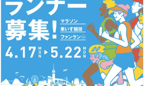 福岡マラソン2017 参加申込ホームページなどで受付開始!一般参加枠1万2000人に拡大