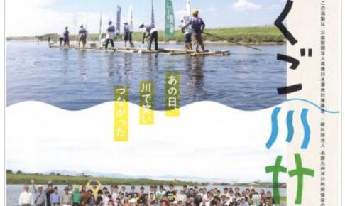 竹筏に乗って筑後川を川下りしよう!ちくご川横断竹筏レースも!「第5回ちくご川竹筏」