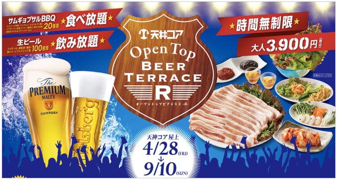 天神コア屋上ビアガーデン「Open Top Beer Terrace -R‐(アール)」4月28日(金)より期間限定オープン